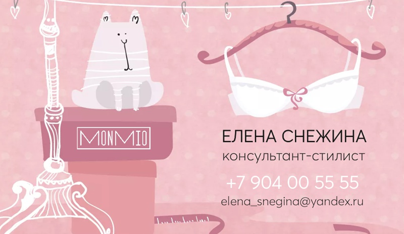 Визитка женское белье массажер мн 103 омск